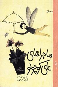 ماجراهای علی کوچولو: جلد اول