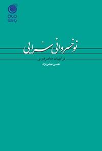 نوخسروانیسرایی در ادبیات معاصر فارسی