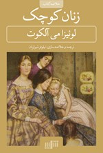 زنان کوچک (خلاصه کتاب)