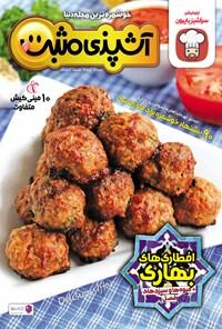 ماهنامه آشپزی مثبت جدید ـ شماره ۶۹ ـ خرداد ۹۶