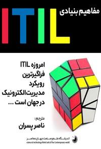 مفاهیم بنیادی ITIL