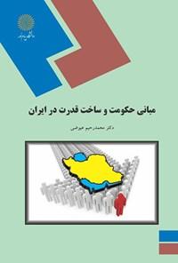 مبانی حکومت و ساخت قدرت در ایران