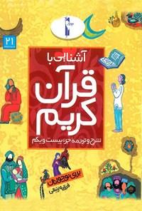 آشنایی با قرآن کریم برای نوجوانان: شرح و ترجمهی جزء بیست و یکم