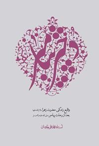دختر پیامبر(ص)؛ وقایع زندگی حضرت زهرا(س) بعد از رحلت پیامبر(ص)