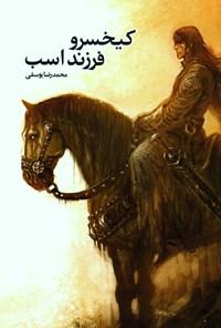 کیخسرو فرزند اسب
