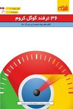 ۳۶ ترفند گوگل کروم