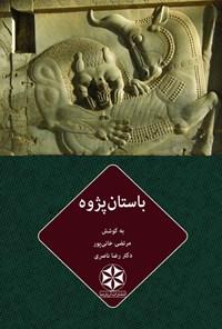باستانپژوه: مقالات نشستهای انجمن علمی دانشجویان  باستانشناسی دانشگاه تهران