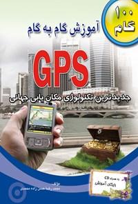 آموزش گام به گام GPS