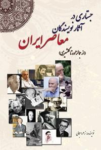 جستاری در آثار نویسندگان معاصر ایران (از جمالزاده تا گلشیری)