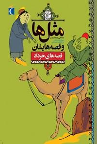قصههای خرداد