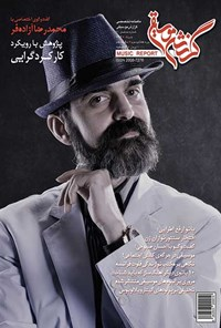 ماهنامه گزارش موسیقی ـ شماره ۹۱ ـ خرداد ۹۶