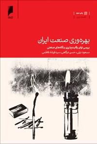 بهرهوری صنعت ایران