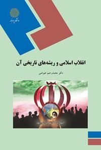 انقلاب اسلامی و ریشههای تاریخی آن