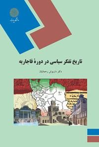 تاریخ تفکر سیاسی در دورهی قاجاریه