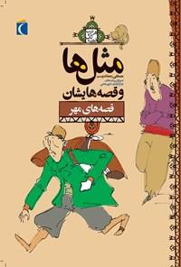 قصههای مهر