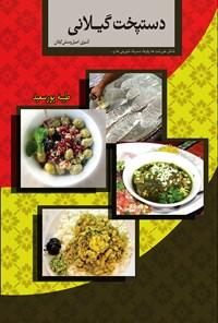 دستپخت گیلانی: آشپزی اصیل و سنتی گیلانی خورشت، پلو، کوکو و ...