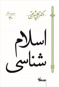 اسلام شناسی (درسهای دانشگاه مشهد)