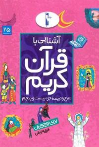 آشنایی با قرآن کریم برای نوجوانان: شرح و ترجمهی جزء بیست و پنجم
