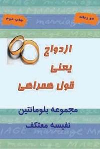 ازدواج یعنی قول همراهی