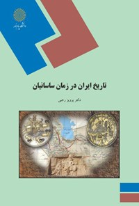 تاریخ ایران در زمان ساسانیان