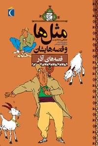 قصههای آذر