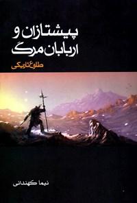 پیشتازان و اربابان مرگ - جلد نخست -طلوع تاریکی