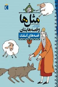 قصههای اسفند