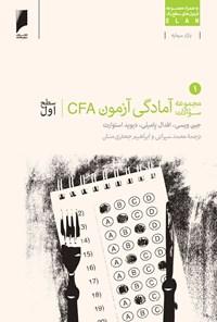 مجموعه سؤالات آمادگی آزمون CFA سطح اول: جلد اول
