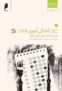 مجموعه سؤالات آمادگی آزمون CFA سطح اول: جلد دوم