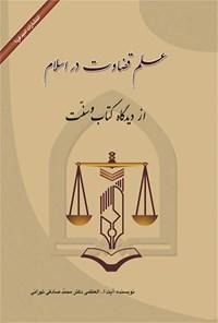 علم قضاوت در اسلام
