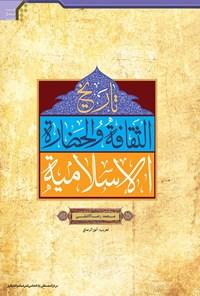 تاریخ الثقافة والحضارة الإسلامیة