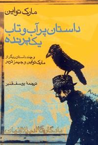 داستان پر آب و تاب یک پرنده