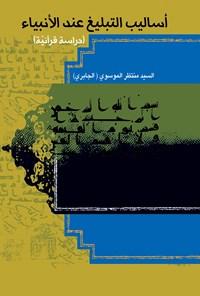 أسالیب التبلیغ عند الانبیاء (ع) دراسة قرآنیة