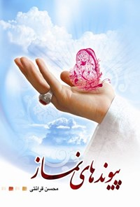 پیوندهای نماز