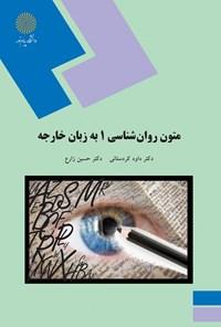 متون روانشناسی ۱ به زبان خارجه
