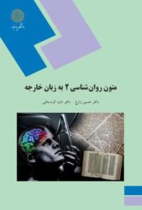 متون روانشناسی ۲ به زبان خارجه