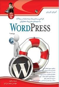 آموزش کاربردی طراحی مدیریت وبسایت و وبلاگ با سیستم مدیریت محتوای WordPress