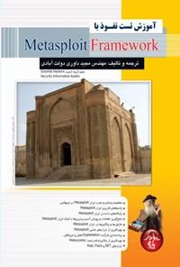 آموزش تست نفوذ با Metasploit Framework