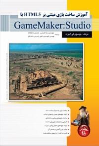 آموزش ساخت بازی مبتنی بر HTML5 با GameMaker:Studio