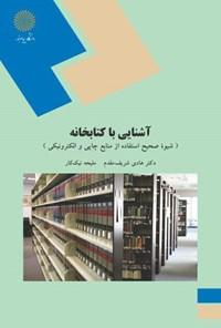 آشنایی با کتابخانه