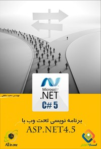 آموزش برنامه نویسی تحت وب ASP.NET۴.۵