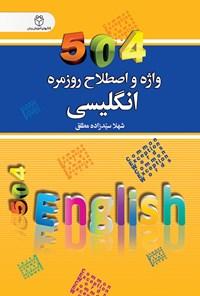 ۵۰۴ واژه و اصطلاح روزمرهی انگلیسی