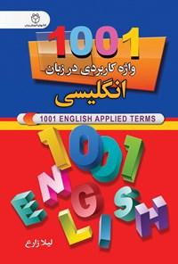 ۱۰۰۱ واژهی کاربردی در زبان انگلیسی