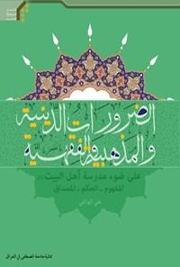 الضرورات الدینیة والمذهبیة والفقهیة