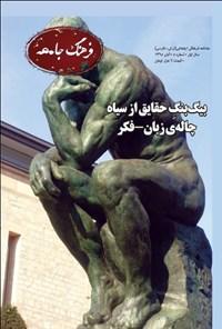 ماهنامه فرهنگ جامعه ـ شماره ۵ ـ آبان ۹۵