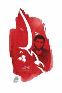 سلحشور: زندگی نامه و خاطرات سردار شهید قربانعلی ابراهیمی