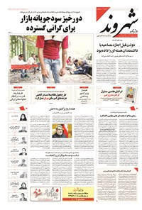 شهروند - ۱۳۹۴ سه شنبه ۵ خرداد