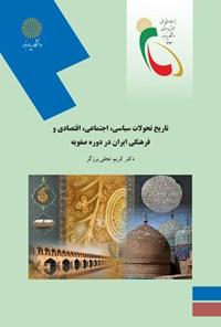 تاریخ تحولات سیاسی، اجتماعی، اقتصادی و فرهنگی ایران در دوره صفویه