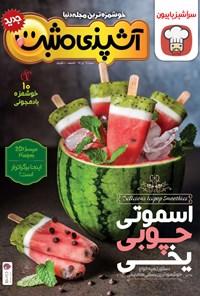 ماهنامه آشپزی مثبت جدید ـ شماره ۷۰ ـ تیر۹۶