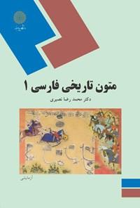 متون تاریخی فارسی (۱)
